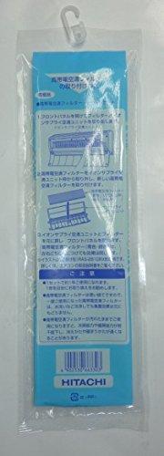 日立 「純正品」 エアコン用交換フィルター(2枚組×1セット)高帯電空清フィルター SP-VCF3