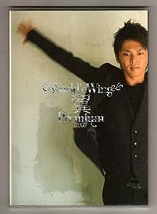 パンフレット 今井翼 舞台 「World's Wing 翼 Premium 2007」(東京公演版)