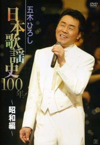 五木ひろし日本歌謡史100年!~昭和編~ [DVD]...