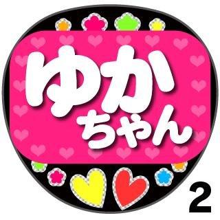 【光る!LED応援うちわ】【HKT48/秋吉優花】『ゆかちゃ...