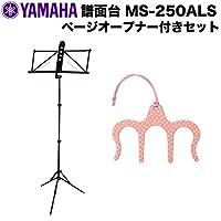 YAMAHA MS-250ALS アルミ製譜面台 NAKANO ページオープナー ドットピンク 2点セット