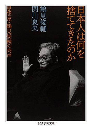 日本人は何を捨ててきたのか: 思想家・鶴見俊輔の肉声  / 鶴見 俊輔,関川 夏央