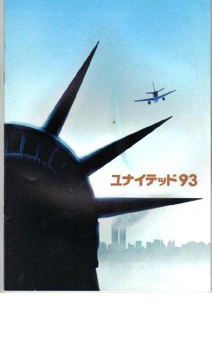 映画パンフレット 「ユナイテッド93」 監督/脚本 ポール・グリーングラス
