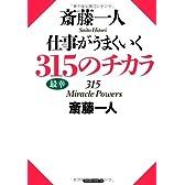 斎藤一人 仕事がうまくいく315のチカラ