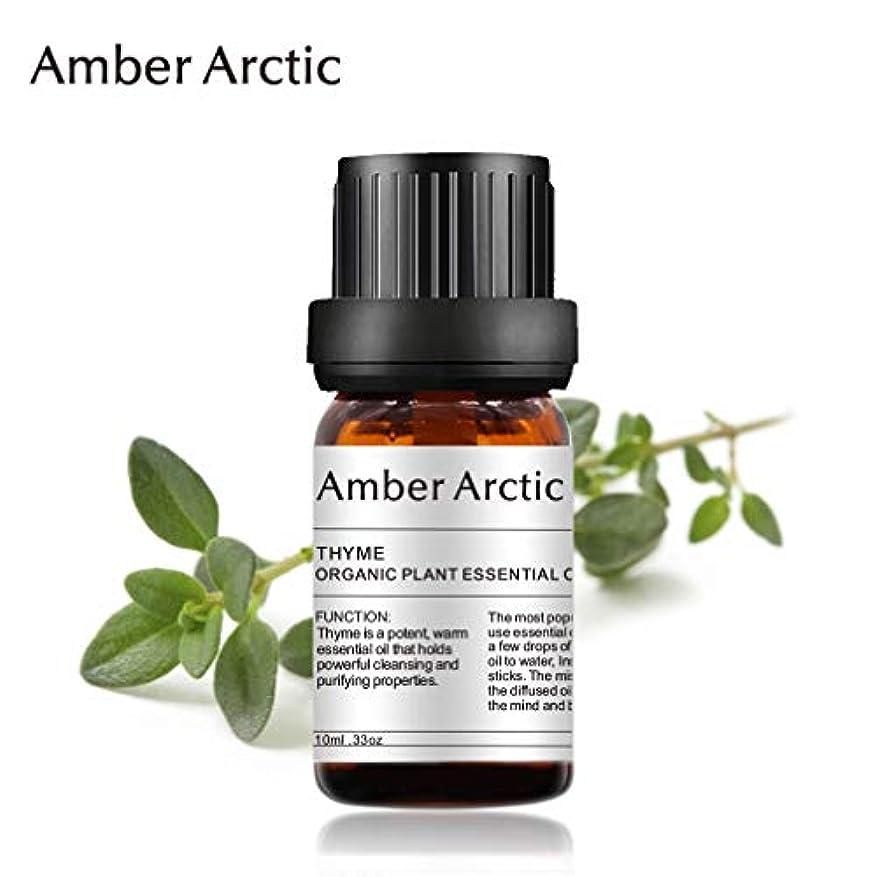 プログラム葡萄下AMBER ARCTIC エッセンシャル オイル ディフューザー 用 100% ピュア フレッシュ 有機 植物 療法 オイル 0.33 オンス 10ML タイム