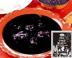 MCC 業務用 マサラ黒カレー 1食 (独自のブレンドスパイス マサラ)