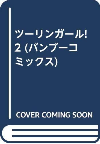 ツーリンガール! 2 (バンブーコミックス)