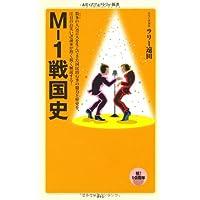 M-1戦国史 (メディアファクトリー新書)