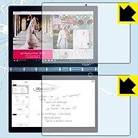 特殊素材で衝撃を吸収 衝撃吸収[光沢]保護フィルム Yoga Book C930 (IPS液晶/E-inkディスプレイ) 日本製