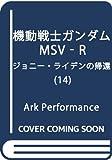 機動戦士ガンダムMSV‐Rジョニー・ライデンの帰還 (14) (角川コミックス・エース)