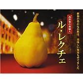 果物の中の貴婦人!ル・レクチェ 3kg(7~9玉)新潟の豊かな自然は美味しい果実も育てました! トロッとしてなめらかな舌触り!