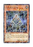 遊戯王 日本語版 DBSW-JP009 Grandmaster of the Six Samurai 六武衆の師範 (ノーマル・パラレル)