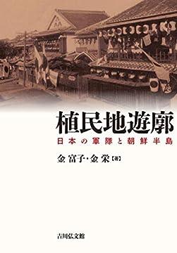 植民地遊廓: 日本の軍隊と朝鮮半島