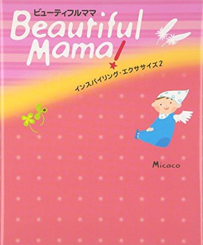 Beautiful Mama インスパイリングエクササイズ2 (Angel Works―インスパイリング・エクササイズ)
