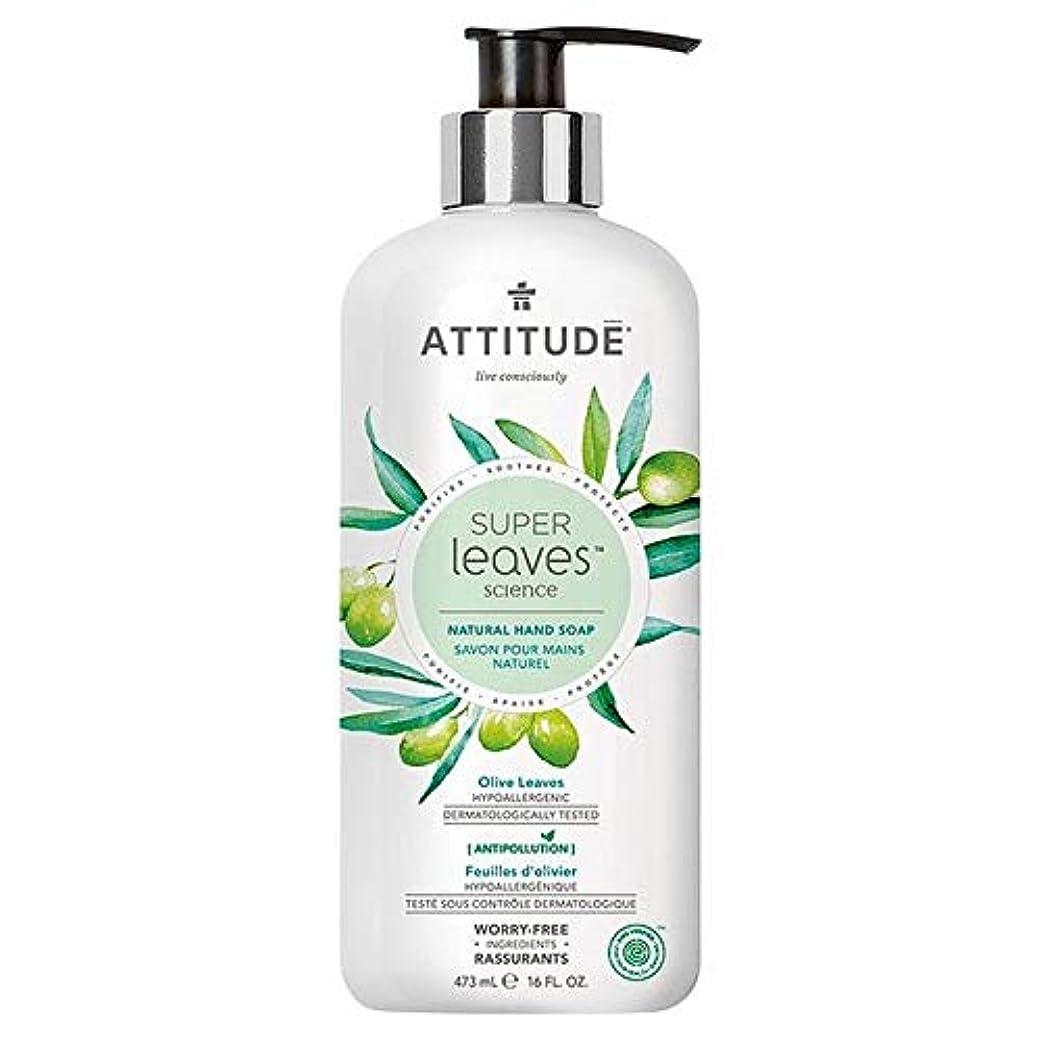 ビヨン劇作家発送[Attitude ] 姿勢スーパーは、ハンドソープオリーブの葉&グレープシードオイル473ミリリットルを残し - Attitude Super Leaves Hand Soap Olive Leaves & Grape...