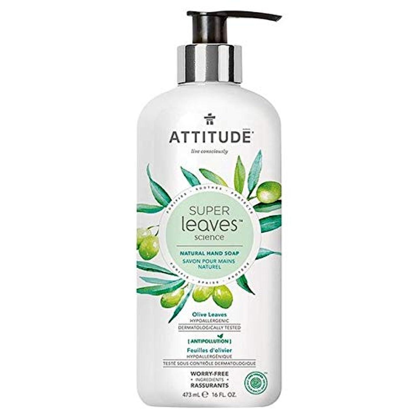 誰韓国語踏み台[Attitude ] 姿勢スーパーは、ハンドソープオリーブの葉&グレープシードオイル473ミリリットルを残し - Attitude Super Leaves Hand Soap Olive Leaves & Grape...