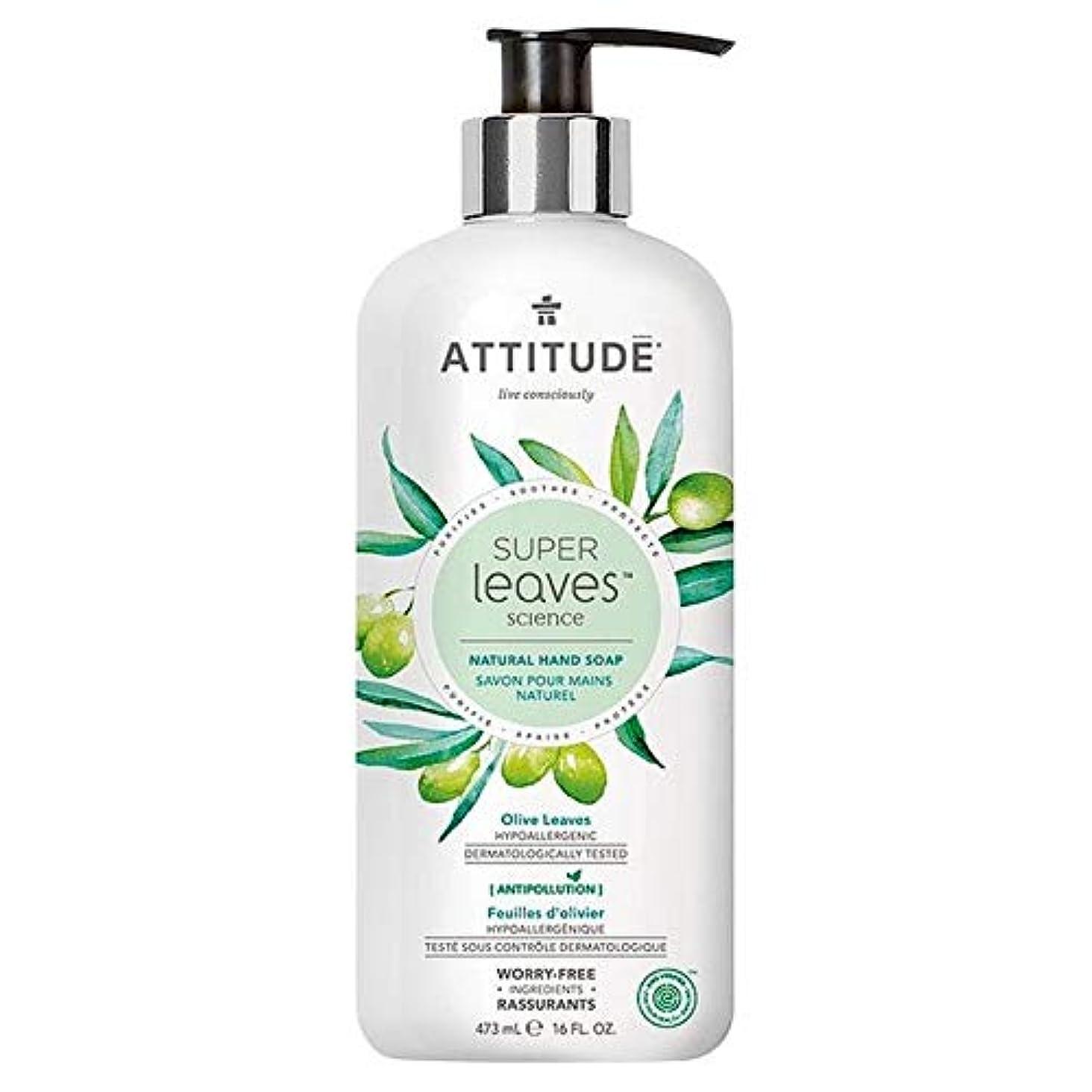 優越曲がった絶壁[Attitude ] 姿勢スーパーは、ハンドソープオリーブの葉&グレープシードオイル473ミリリットルを残し - Attitude Super Leaves Hand Soap Olive Leaves & Grape...