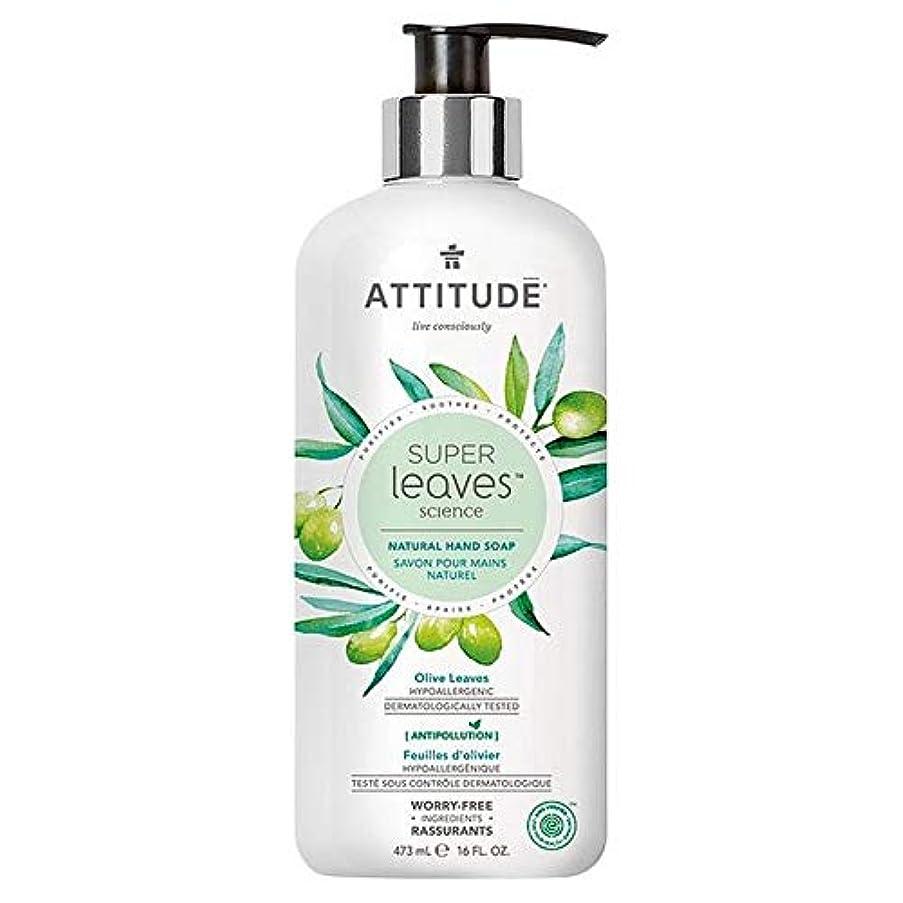 命令航空機シマウマ[Attitude ] 姿勢スーパーは、ハンドソープオリーブの葉&グレープシードオイル473ミリリットルを残し - Attitude Super Leaves Hand Soap Olive Leaves & Grape...