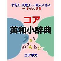 コア 英和小辞典: アクセントで楽に学ぶ試験/留学/ビジネス等に必要な必須英単語 (楽しい英語の勉強法で自己啓発)