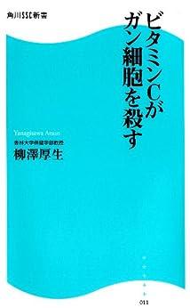 ビタミンCががん細胞を殺す (角川SSC新書) by [柳澤 厚生]