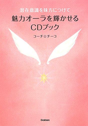 潜在意識を味方につけて魅力オーラを輝かせるCDブック