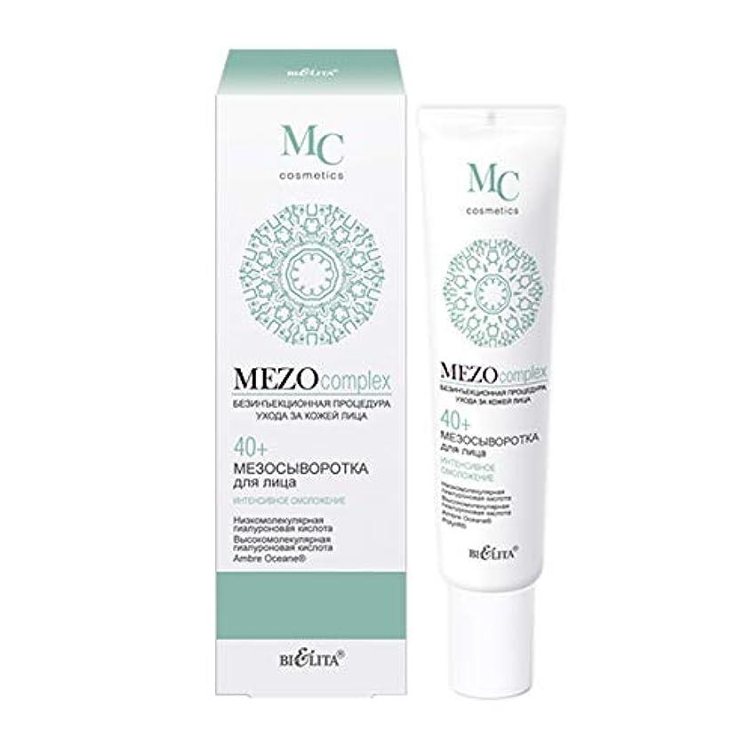 憂鬱なパックスケートMezo complex Serum Intensive Rejuvenation 40+ | Non-injection facial skin care procedure | Ambre Oceane | Polylift...