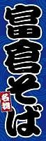 のぼり旗スタジオ のぼり旗 富倉そば002 大サイズ H2700mm×W900mm