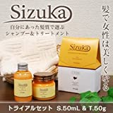 アズスタイル Sizuka/雫髪(シズカ) シャンプー50mL&トリートメント50g くせ毛用