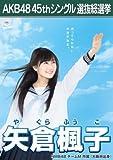 【矢倉楓子】 公式生写真 AKB48 翼はいらない 劇場盤特典
