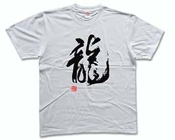龍(落款付き) 書道家が書く漢字Tシャツ サイズ:150 白Tシャツ 前面プリント