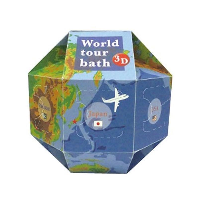 座標世界的に雷雨ジーピークリエイツ ワールドツアーバス 3D バスソルト 25g×7包