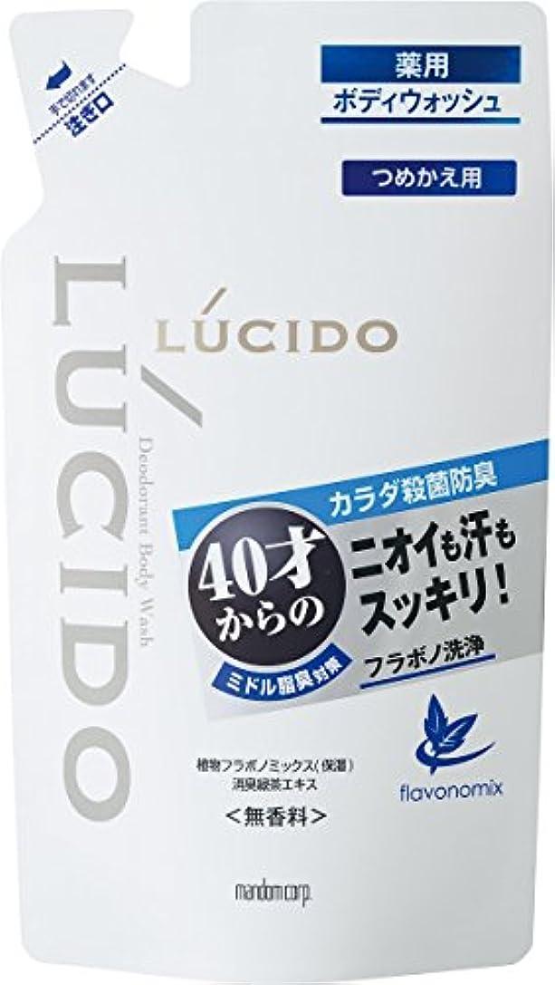 耐えるモニター放射能ルシード 薬用デオドラントボディウォッシュ つめかえ用 380mL (医薬部外品)