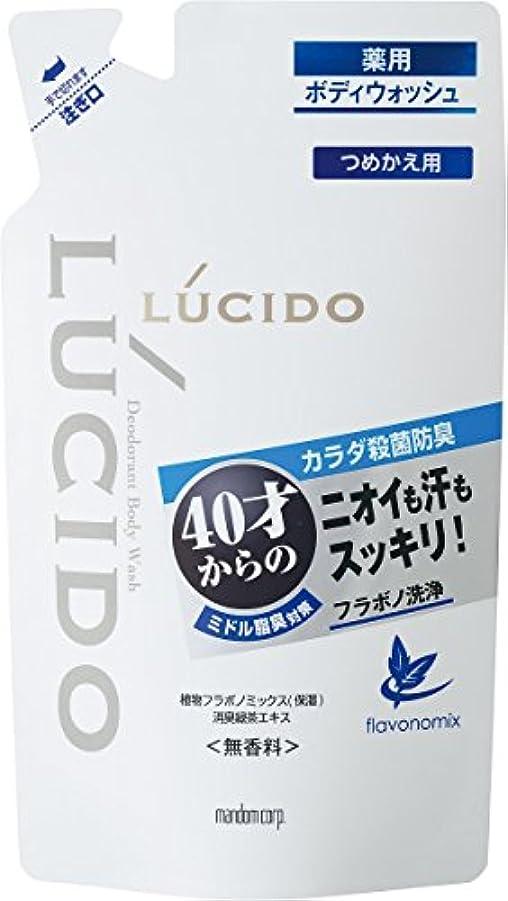 テスピアン偏見例示するルシード 薬用デオドラントボディウォッシュ つめかえ用 380mL (医薬部外品)
