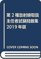 放射線問題集 取扱主任者試験―第2種放射線試験全問題と解答〈2019年版〉