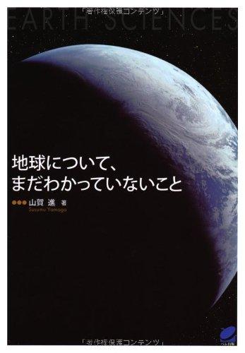 地球について、まだわかっていないこと (BERET SCIENCE)の詳細を見る