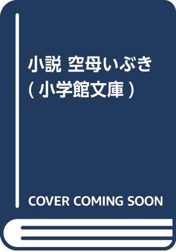 [画像:小説 映画 空母いぶき (小学館文庫)]