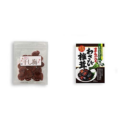 [2点セット] 種なし干し梅(90g)・まるごとわさび椎茸(200g)