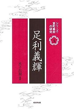 足利義輝 (シリーズ・室町幕府の研究4)