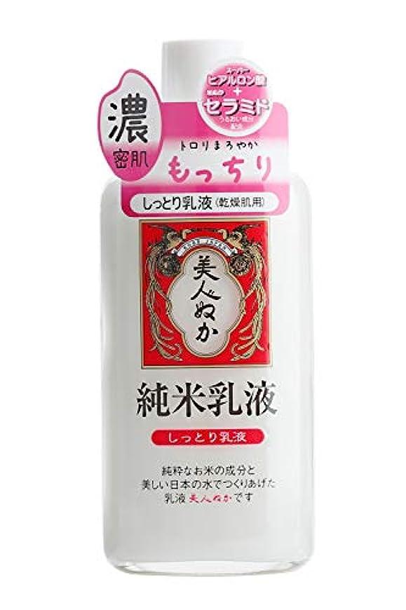 策定する鎮痛剤増幅する美人ぬか 純米乳液 しっとり乳液 130mL