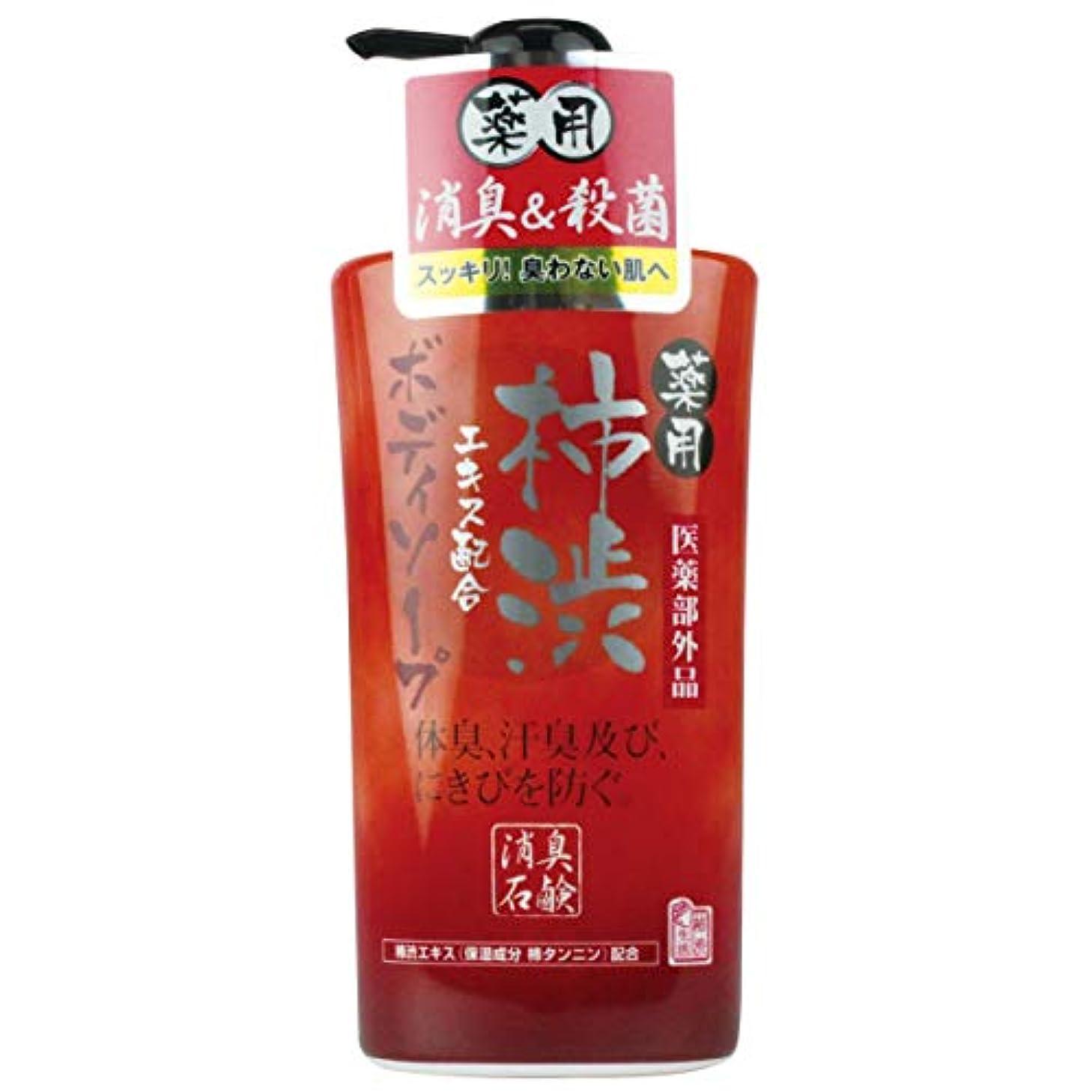 速報びっくりする硬化する薬用柿渋 ボディソープ 550mL 【医薬部外品】