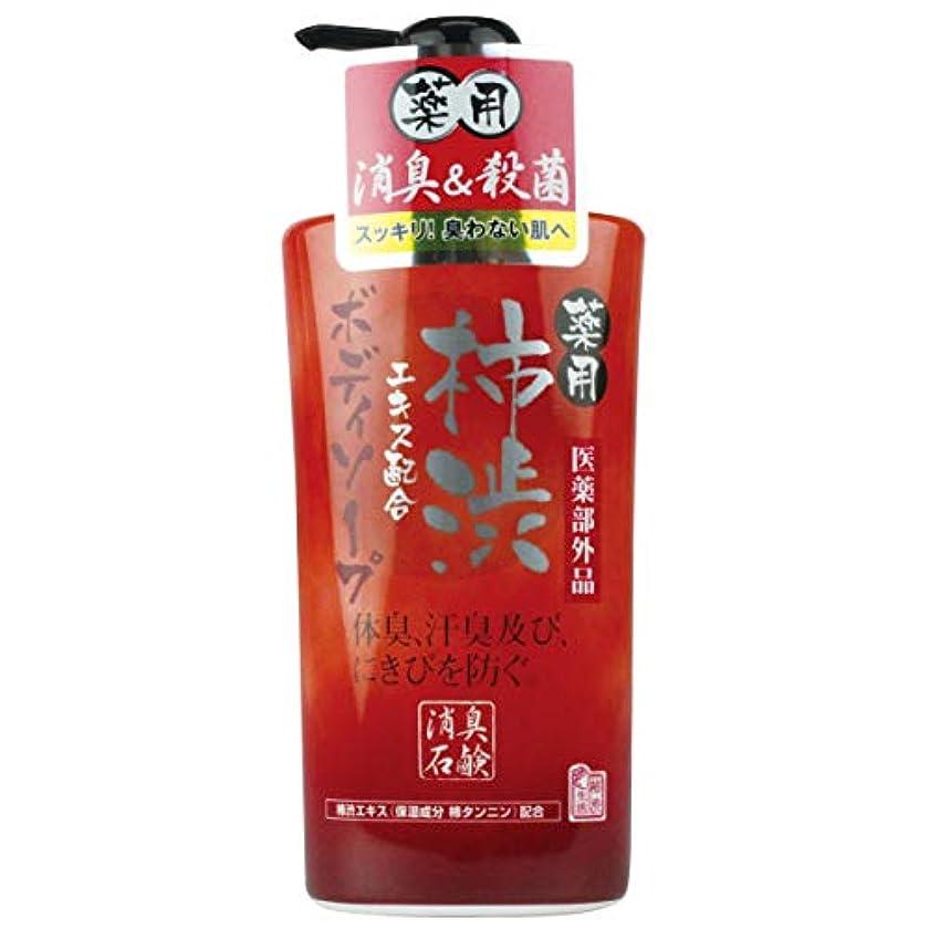 争い開発するウガンダ薬用柿渋 ボディソープ 550mL 【医薬部外品】