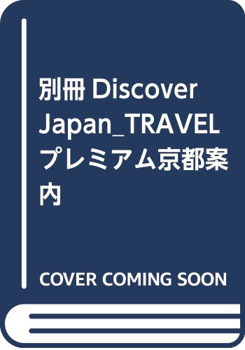 別冊Discover Japan_TRAVEL プレミアム京都案内