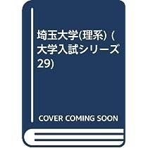 埼玉大学(理系) (大学入試シリーズ 29)