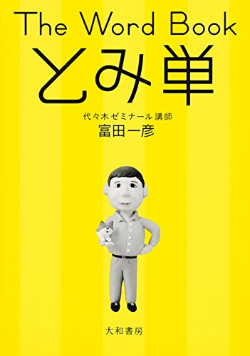 The Word Book とみ単の詳細を見る