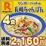 リンガーハット 長崎ちゃんぽん4食入り