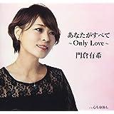 あなたがすべて~Only Love~