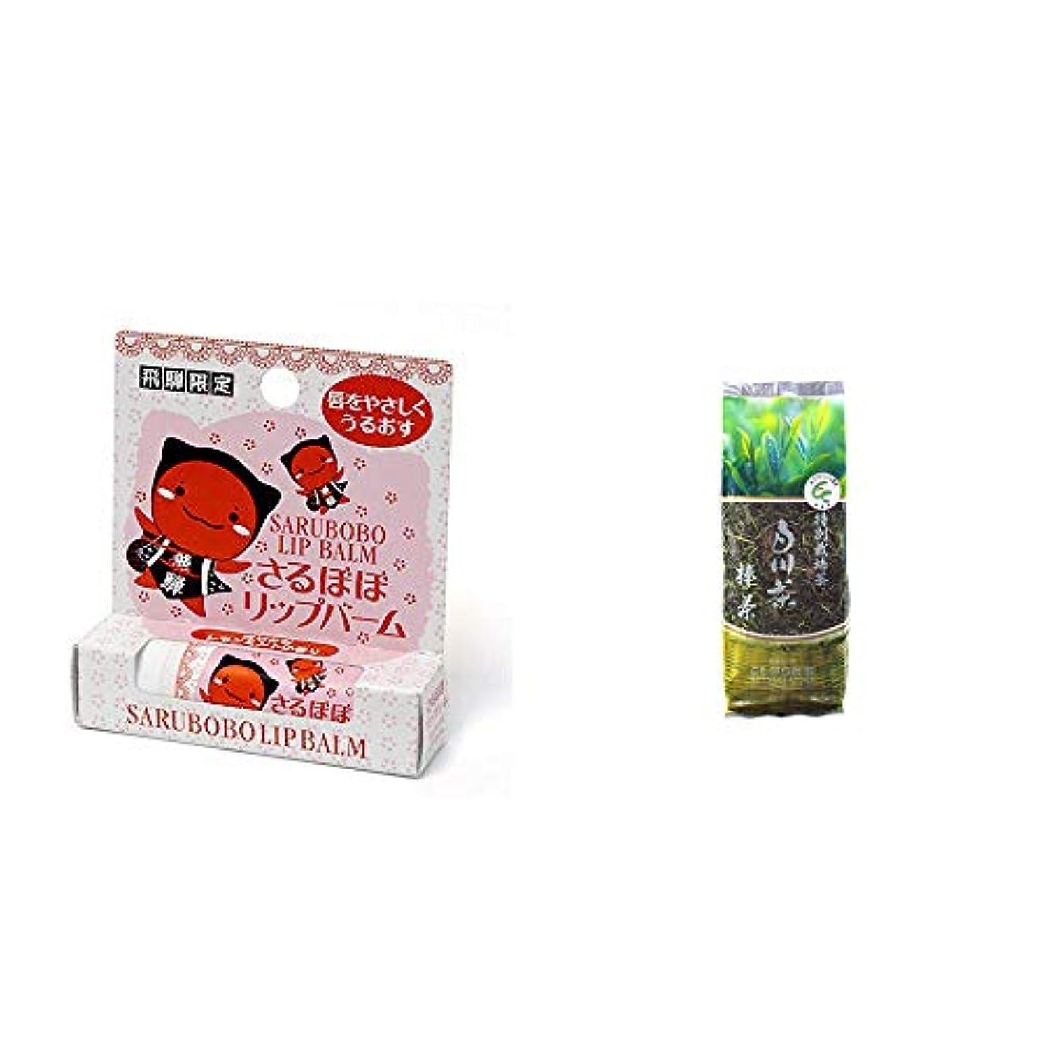 濃度灰ウォーターフロント[2点セット] さるぼぼ リップバーム(4g) ?白川茶 特別栽培茶【棒茶】(150g)