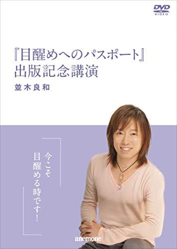 並木良和 目醒めへのパスポート出版記念講演 [DVD]