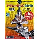 """現用機コレクション 第12弾 F-15DJ """"アグレッサーズ2010"""" BOX"""