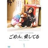 ごめん、愛してる 全8巻セット [レンタル落ち] [DVD]